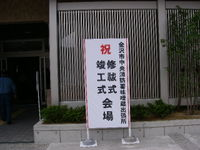 20070727_misogura_syobosyo_kanban