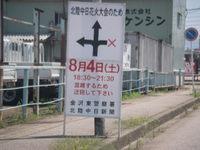 20070801_higashisyo_kanban
