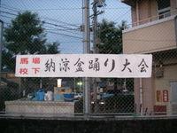 20070805_bon_odori_taikai