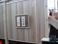 20070809_kinjoro_ichiyo