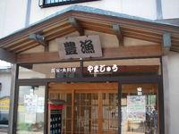 20070812_yamaju
