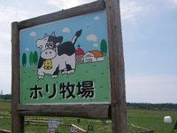 20070730_hori_bokujo