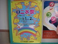 20070816_nisui_sai_poster
