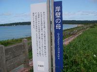 20070730_ganpeki_no_haha_kanban
