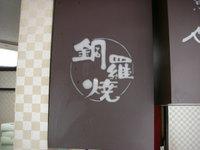 20070906_dorayaki