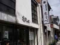 20070906_tanabe