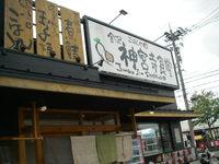 20070908_jinguji_syokudo