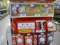 20070910_keihouki_corner