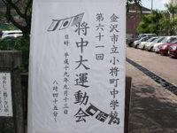 20070913_61th_shochu_dai_undoukai