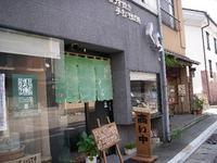 Kura_akinaichu