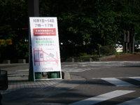 20071005_koutsu_jikken