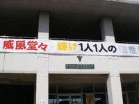 20071104_asanogawachugakko