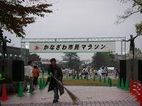 20071111_kanazawa_shimin_marason