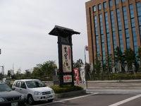20071108_kencho_mae_sushikuine