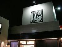 20071209_megane_ichiba