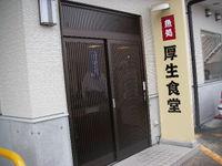 20071115_koseisyokudo_genkan