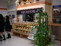 20071213_omusubi