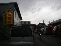 20071230_drive_through