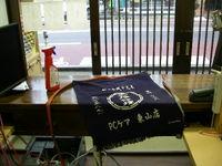 20071231pc_care_higashiyama