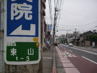 20070626_higashiyama_denchu