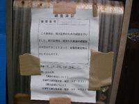 20070702_jishin_chosa