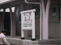 20070702_wajima_platform_1
