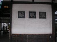 20070702_wajima_station_1