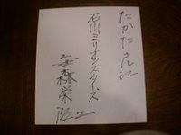 20070708_kanamori_sine