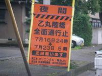 20070711_otomaru_rikkyo