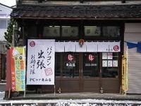 20080101_pc_care_higashiyamaten