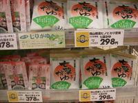 20080105_nanakusagayu