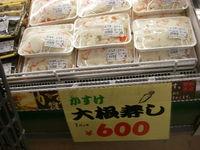20080111_daikonzushi