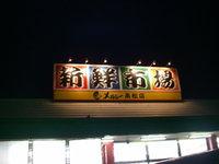 20080111_shinsenichiba