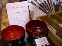 20080117_gokakuwan