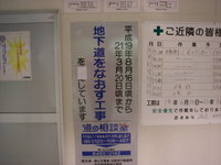 20080117_chikadou