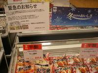 20080131_reito_syokuhin