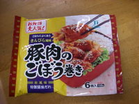 20080201_butaniku_no_goboumaki