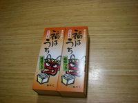 20080203_ehoumaki