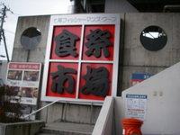 20080207_shokusaiichiba