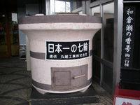 20080207_shichirin
