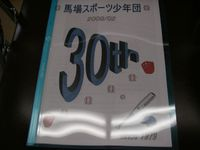 20080224_30th_pamphlet