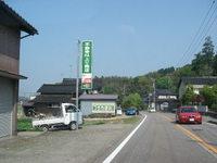 20080503_fudouji_pa_nobori