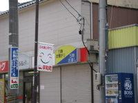 Heiwamachi