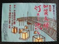 Kagayuzen_touroumagashi