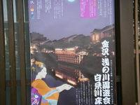 Kawadoko2008_poster