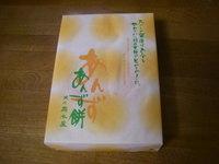 20080623_anzu_mochi