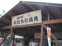 20080710_michinoeki_nanamorikiyomi