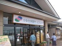 20080710_hiruganokougen_servicearea