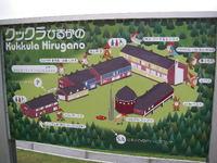 20080710_kukkula_hirugano