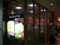 Hakusansoba_in_jrkanazawa